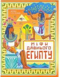 Міфи Давнього Єгипту