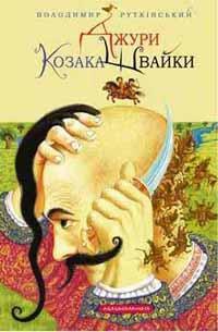 Рутківський Володимир