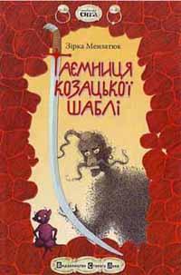 Мензатюк Зірка