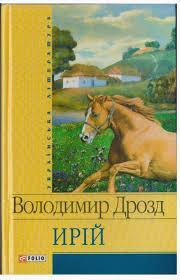 Дрозд Володимир
