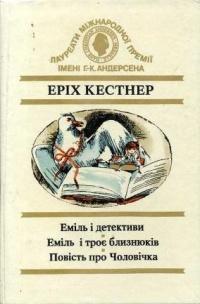 Кестнер Эрих