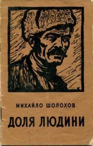 Шолохов Михайло