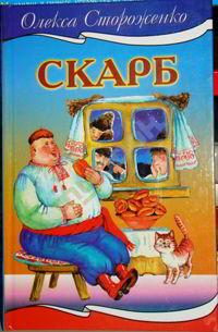 Стороженко Олекса