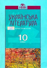 Укр літератури. Хрестоматія