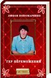 Пономаренко Любов